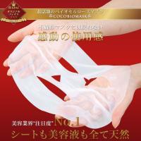 ココバイオマスク(フルフェイス ) フェイスマスク 美容液 保湿  天然成分|sunpac