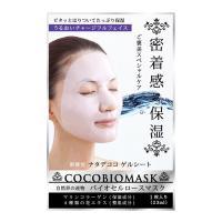 ココバイオマスク(フルフェイス ) フェイスマスク 美容液 保湿  天然成分|sunpac|04