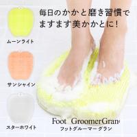 フットグルーマー グラン<新商品>|sunpac|03