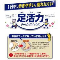 足活力テーピングソックス 靴下 足裏 アーチ サポート 消臭|sunpac|02