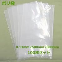 この商品は2個まで同梱可能です。  ポリエチレン製の袋です。 ◇一般的にビニール袋といわれる事が多い...