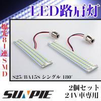 ■商品仕様 ・入力電圧:24V ・LED数:SMD 162/セット ・サイズ:長さ140mm 幅25...