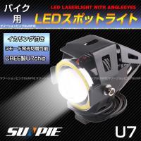 ■業界で有名なCREE社設計したU7チップ採用!眩しいほどの明るさを実現!  ■イカリングあり、高級...