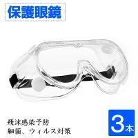 保護メガネ 曇らない 医療 ウイルス対策 オーバーグラス 保護ゴーグル 飛沫感染予防 保護眼鏡 保護めがね 3本セット