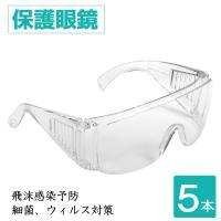 保護メガネ メガネの上から 医療 ウイルス対策 オーバーグラス 飛沫感染予防 保護眼鏡 保護めがね 保護ゴーグル 作業メガネ 5本セット