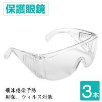 保護メガネ メガネの上から 医療 ウイルス対策 オーバーグラス 飛沫感染予防 保護眼鏡 保護めがね 保護ゴーグル 作業メガネ 3本セット