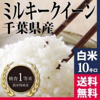 コシヒカリをベースに育成された品種「ミルキークイーン」。千葉県の農家で育てられたお米です。低アミロー...