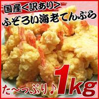 <国産>訳ありふぞろい海老天ぷら・たっぷり1kg ブラックタイガー使用!!しかも大型サイズ(16/2...