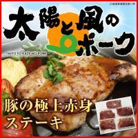 豚の赤身ステーキ(豚モモやわらか切り身)5枚セット(100g×5枚)  特製調味液に漬けて柔らかく仕...