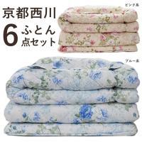京都西川の超お買得な6点セットになります。 抗菌防臭加工生地の掛け布団(日本製)、固綿三層敷き布団(...