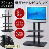 テレビスタンド 壁寄せ 32~46インチ対応 配線収納 VESA規格対応 壁寄せテレビスタンド テレビ台 おしゃれ SunRuck  SR-TVST03