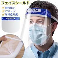フェイスシールド 10枚セット フェイスガード 飛沫防止 花粉症対策 防塵 軽量 UVカット 水洗い 顔保護 透明シールド