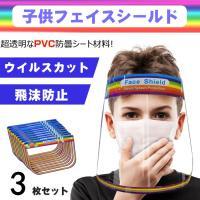 3枚セット フェイスシールド フェイスカバー 軽量 PET製 透明マスク 弾性バンド 調整可能 防曇 飛沫防止 クリアバイザー 眼の防護 子供用 1枚2枚など