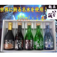 【お祝いギフトに】日本三大鍾乳洞地底湖の水を使用!龍泉八重桜 飲み比べセット 300ml×5本セット...