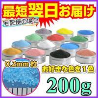 0.2mm粒の色砂 デコレーション・工作用