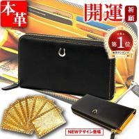 金運アップ祈願、幸福を呼び込むために作られた金運財布。今なら金護符カード(当店価格1000円)を無料...