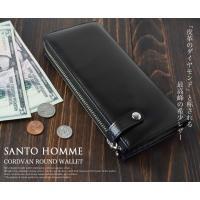 ◇新ブランド【サントオム】新ブランド『SANTO HOMME』より、コードバンを使用した、本格派長財...