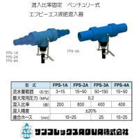 型 式規 格価 格 FPS-1S 15/20/25mm ホース用 FPS-2S 15/20/25mm...
