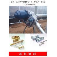 (定格電圧DC24V 定格電流2A 回転数4.5rpm 消費電力48W  巻き上げ幅4m)  サイズ...
