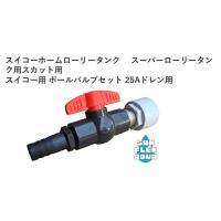 沖縄離島北海道へは発送できません ローリータンクのドレン口(排水口)に設置し、25φ(内径25mm)...
