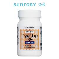 サントリー コエンザイムQ10+セサミンE |送料無料 CoQ10 ビタミン SUNTORY 90粒入/約30日分 |サントリーウエルネス公式