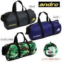 ★携帯に便利なポケッタブルドラムバッグ。コンパクトに折りたたんで収納できます。  ●商品名:アンドロ...