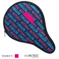 ●商品名 バタフライ BUTTERFLY 卓球ラケットケース テミドル・フルケース 62750 ●カ...