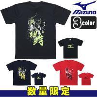 ●商品名 ミズノ 限定Tシャツ 32JAE704 男女兼用  ●カラー 09:ブラック 14:ネイビ...
