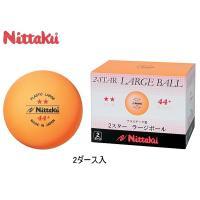 ■商品名:ニッタク ラージボール 2スタープラ44 2ダース入 NB-1032 ■カラー:オレンジ ...