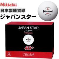 ニッタク(Nittaku) ジャパンスター 2ダース(24個入り) NB-1342 卓球ボール プラスチックボール 40mm+ 練習球 卓球マシン ロボット 卓球用品