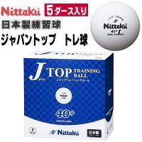 ニッタク ジャパントップトレ球 5ダース(60個入) ●カラー ホワイト  ●サイズ 40mm  ●...