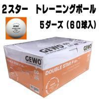 40mm卓球 2スタートレーニングボール(プラスチック球) 5ダース入り(60球) 練習用、卓球マシ...