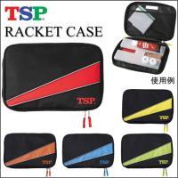 【名入れOK、ラケット2本とラバークリーナーフォームが収まる便利なケースです。】  ■商品名 TSP...