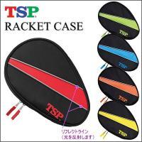 【ラケット2本にジャストサイズ! 内側に名入れスペース在り!】  ■商品名 TSP卓球バッグ ロンラ...