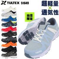 安全靴  タルテックス(TULTEX) メンズ レディース 女性用サイズ 超軽量 AZ-51649
