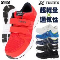 安全靴 タルテックス(TULTEX) メンズ レディース 女性サイズ対応 超軽量 マジック AZ-51651