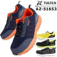 アイトス タルテックス AITOZ TULTEX 安全靴 軽作業用 AZ-51653 スニーカー  ローカット 紐タイプ  全4色 24.5cm-28cm