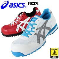 安全靴 スニーカー アシックス 作業靴 asicsウィンジョブ32Lローカット 紐タイプ  品番 :...