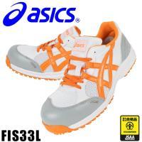 安全靴 スニーカー アシックス 作業靴 asicsウィンジョブ33Lローカット 紐タイプ  品番 :...