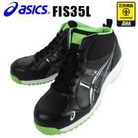 安全靴 スニーカー アシックス 作業靴 asicsウィンジョブ35Lハイカット 紐タイプ  品番 :...