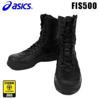 安全靴 長編上靴 アシックス 作業靴 asicsウィンジョブFIS500編み上げ靴  品番 : FI...