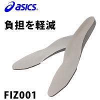 アシックス 作業靴 asics中敷き 品番 : FIZ001  ソール 本体:合成樹脂製(E.V.A...
