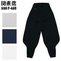 作業服 鳶服 超超ロング 関東鳶990p-400