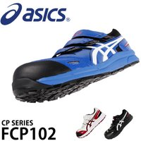 安全靴 スニーカー アシックス 作業靴 asicsウィンジョブCP102ローカット マジック  品番...