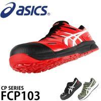 アシックス 安全靴 FCP103  送料無料