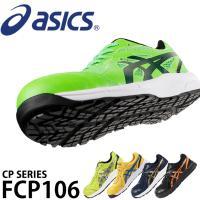 【SALE】 安全靴 作業用品 スニーカー アシックス asics  メンズ レディース 女性用サイズ対応 耐滑 耐摩耗性 ウィンジョブFCP106 21.5cm-30.0cm 送料無料