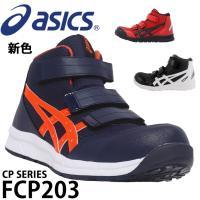 送料無料アシックスasics 安全靴ウィンジョブ FCP203 スニーカーハイカットマジックメンズ・レディース女性サイズ対応 JSAA規格A種【あすつく】