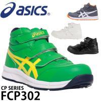 アシックス 安全靴 FCP302  送料無料