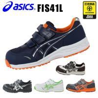 安全靴 スニーカー アシックス 作業靴 asicsウィンジョブ41Lローカット マジック  品番 :...