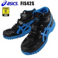 安全靴 スニーカー アシックス 作業靴 asicsウィンジョブ42Sハイカット マジック  品番 :...